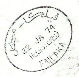 9 الأختام البريدية لمكتب بريد فيلكا نادرة